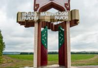 Мишкинский район, Республика Башкортостан, Российская Федерация