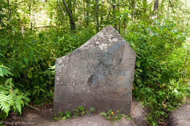 Камень-указатель Шульган-Таш