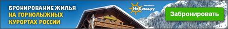 Бронирование жилья на горнолыжных курортах