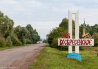 Село Воскресенское (1745) Мелеузовский район, Республика Башкортостан, Российская Федерация