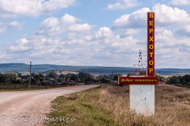 Село Верхоторр