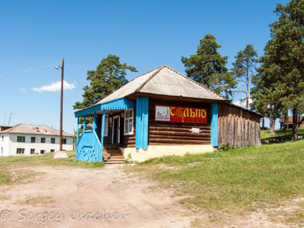 Знаменитй магазин Сельпо