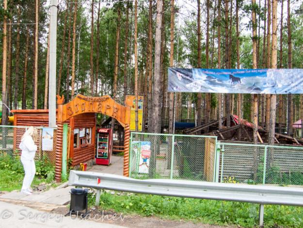 Зоопарк Абзаково