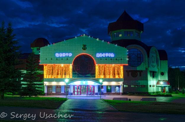 Центр досуга санатория «Красноусольск»