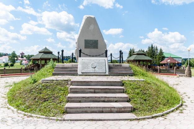 Монумент «Страна Табынская»