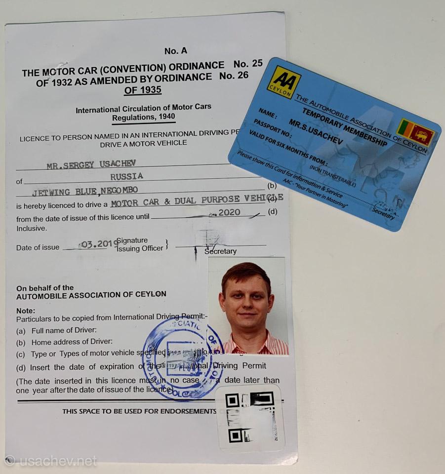 Ланкийское членство в Автомобильной ассоциации Цейлона и водительское удостоверение